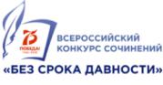Всероссийское сочинение БЕЗ СРОКА ДАВНОСТИ