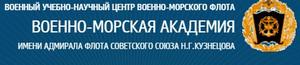 Военно-морскойакадемииим.Адм. Флота Советского Союза Н. Г.Кузнецова