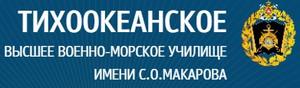Тихоокеанского Высшего Военно-Морского Училища имени С.О.Макарова